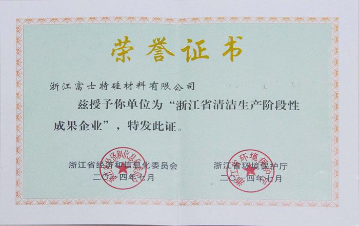 浙江省清洁生产阶段性成果企业