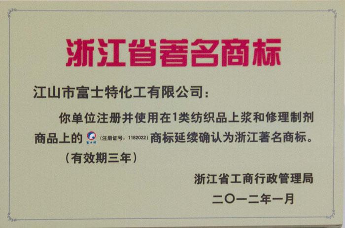 浙江省著名商标